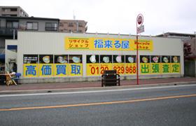 ▲「福大通り」沿いの黄色い看板が目印です