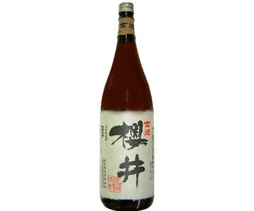 酒買取櫻井