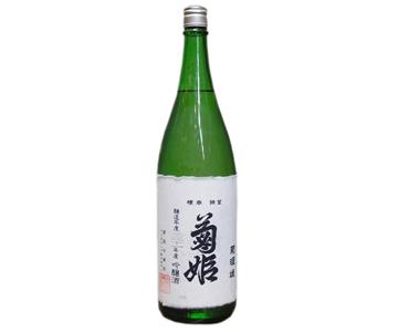 酒買取菊姫