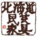 ブランド家具北海道民芸家具