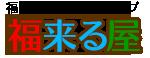 リサイクルショップ 福岡 福来る屋 0120-829-968