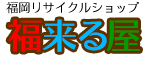 福岡市 リサイクルショップ 福岡 時計買取 家電買取 酒買取 家具買取